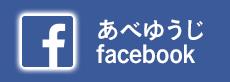 あべゆうじfacebook