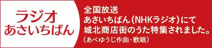 全国放送あさいちばん(NHKラジオ)にて城北商店街のうた特集されました。(あべゆうじ作曲・歌唱)