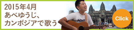 2015年4月、あべゆうじ、カンボジアで歌う