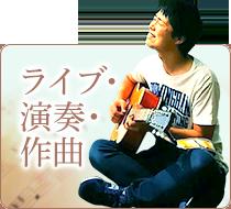 ライブ・演奏