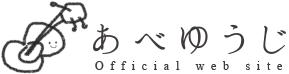 あべゆうじオフィシャルサイト〜みやび楽温堂